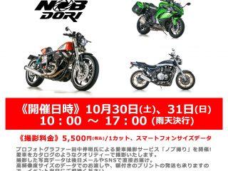 【事前予約制】10/30(土)・10/31(日) プロによる愛車撮影サービス「ノブ撮り」を開催!
