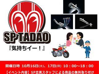 【予約受付中】10月16日(土)、17日(日) SP忠男スタッフによる商品無料取り付け