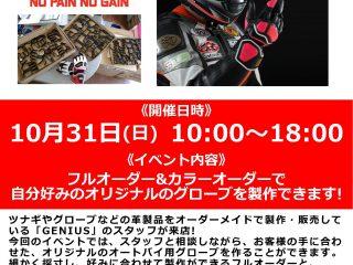 10月31日(日) ツナギ・グローブメーカー「GENIUS / ジニアス」スタッフが来店!