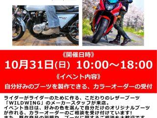10月31日(日) レザーブーツメーカー「WILDWING / ワイルドウィング」スタッフが来店!