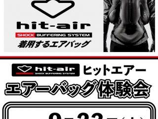 9月23日(木・祝) hit-air エアバッグ 商品説明&体験会