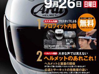 9月26日(日)開催! Arai / アライ ヘルメットフィッティング 無料イベント