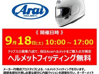 9月18日(土)開催! Arai / アライ ヘルメットフィッティング 無料イベント