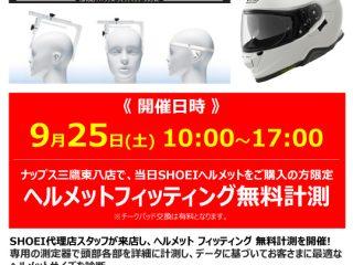 9月25日(土)開催! SHOEI / ショウエイ ヘルメットフィッティング 無料計測イベント