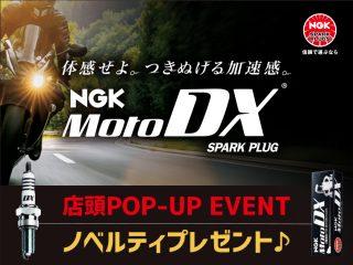 9月19日(日) NGK MotoDXプラグ プロモーションイベント開催