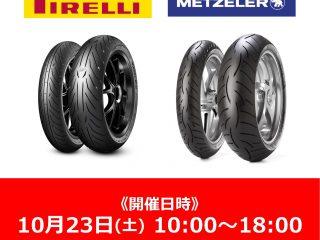 10月23日(土) 「Pirelli / ピレリ」「Metzeler / メッツラー」代理店スタッフによるタイヤ商品説明会
