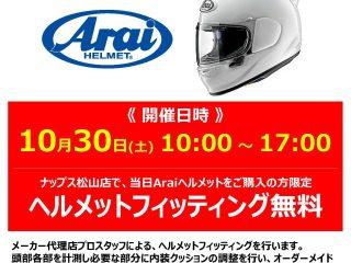 10月30日(土)開催! Arai / アライ ヘルメットフィッティング 無料イベント